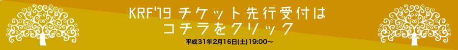 KRF'19 チケット先行受付