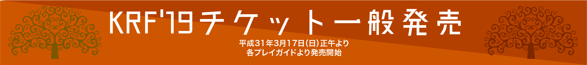 KRF'19 チケット一般発売